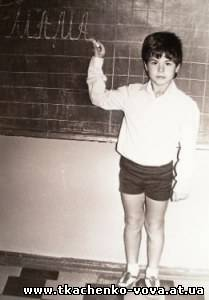 Владимир Ткаченко в детстве