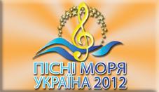 Песни Моря 2012
