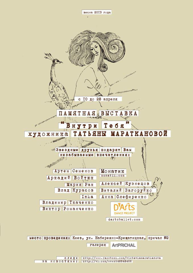 Выставка Мараткановой