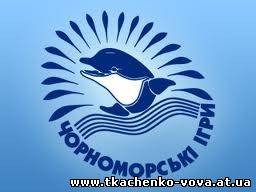 Черноморские игры