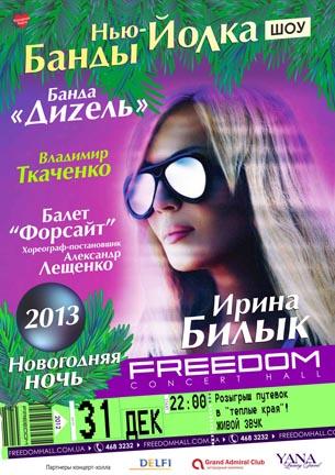 Новогодняя ночь c Владимиром Ткаченко